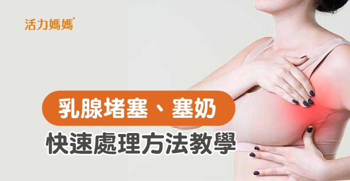 影片教學 | 哺乳【乳腺阻塞、塞奶硬塊】怎麼辦?舒緩疼痛的快速處理方法