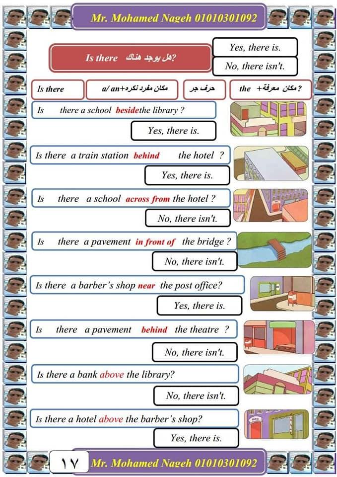 أقوى ورقتين لحل سؤال البراجراف للصف السادس الابتدائي  17