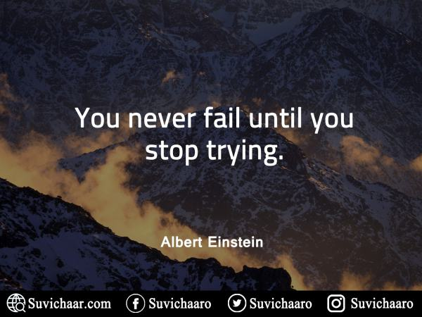 You-never-fail-until-you-stop-trying.Albert-Einstein-Quotes-www.suvichaar.com