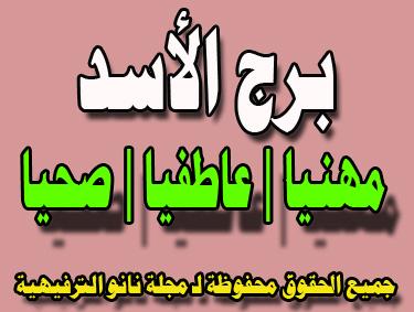 حظك برج الأسد اليوم الاثنين 6 ابريل 2020 صحيا واجتماعيا