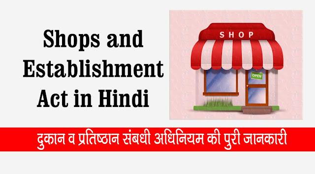 Shops and Establishment Act in Hindi | रजिस्ट्रेशन से लेकर वर्कर के अधिकार की पूरी जानकारी