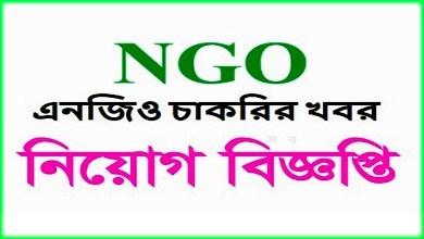 এনজিও চাকরির খবর ২০২১ - All NGO job circular 2021