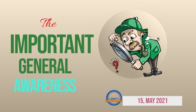 Important General Awareness Questions Part II  (महत्वपूर्ण सामान्य ज्ञान प्रश्न भाग II)