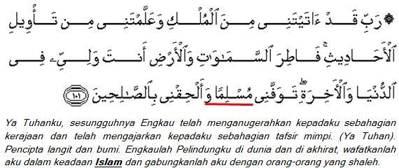 Surat Yusuf (12); ayat 101