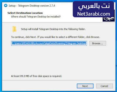 تحميل برنامج تليجرام للكمبيوتر
