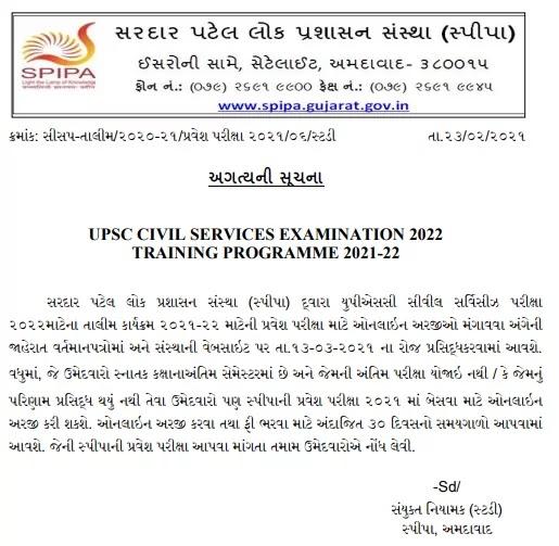 SPIPA UPSC Civil Services Examination (2022) Training Programme 2021-22 - Short Notification
