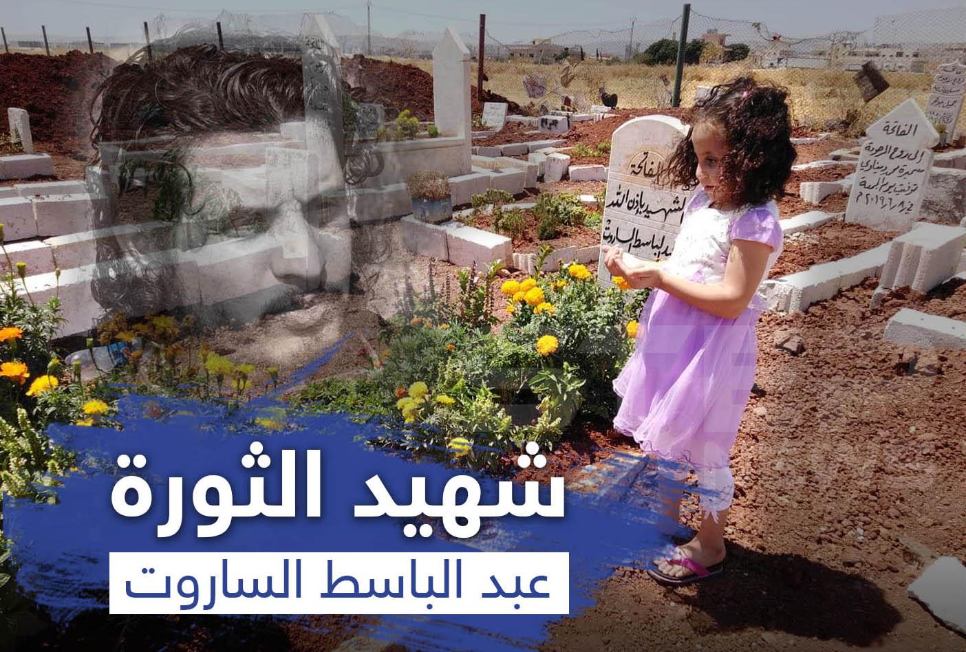 اليوم سيكون موضوعنا جميل سيكون عن ايقونة الثورة السورية وحارسها