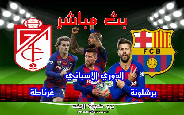 مشاهدة مباراة برشلونة وغرناطة بث مباشر