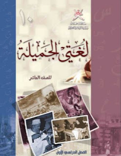 العاشر عمان