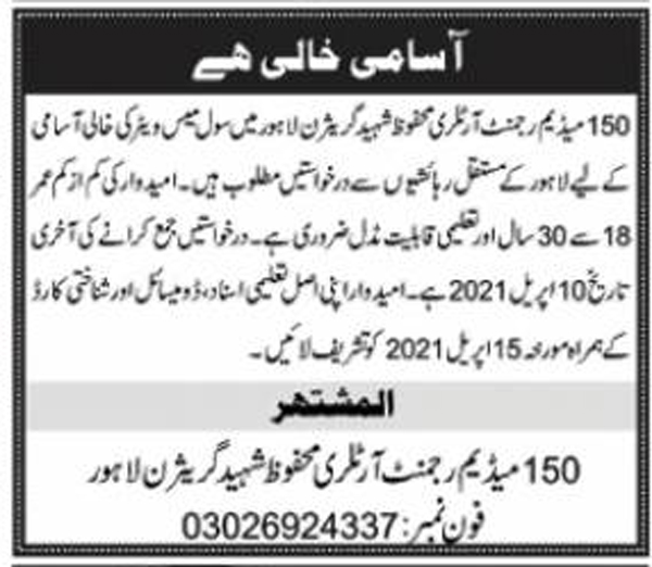 150 Medium Artillery Regiment Lahore Jobs Advertisement 2021