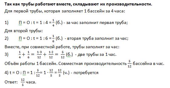 Решение задач на производительность смотреть решения задач по математике 6 класса