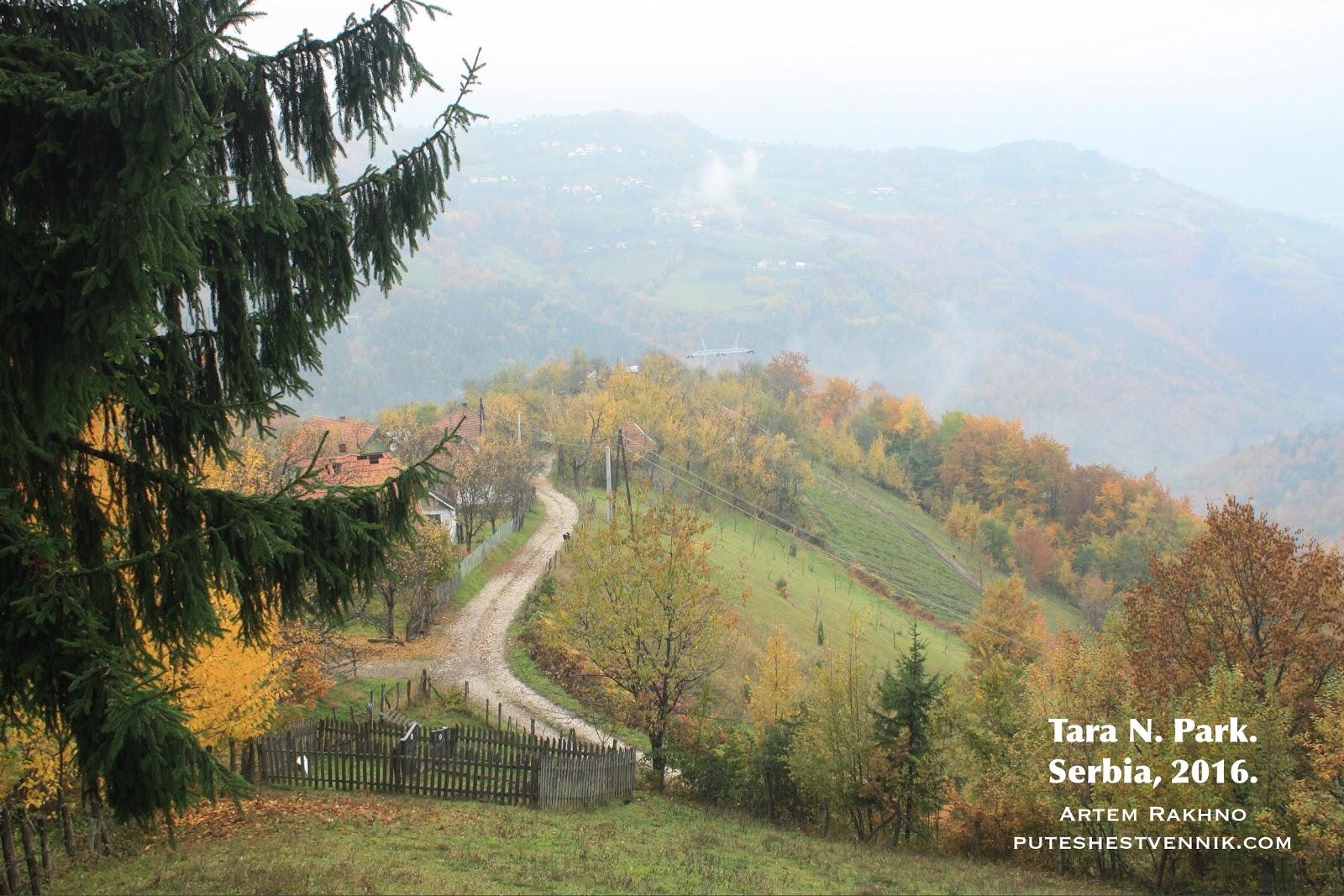Проселочная дорога в Сербии