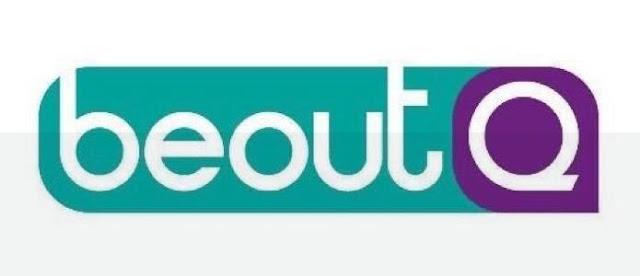 قنوات بي اوت كيو BeoutQ تعود للعمل من جديد بداية شهر سبتمبر 2019