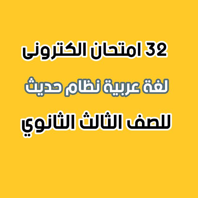 32 امتحان الكترونى لغة عربية نظام حديث للصف الثالث الثانوى 2021