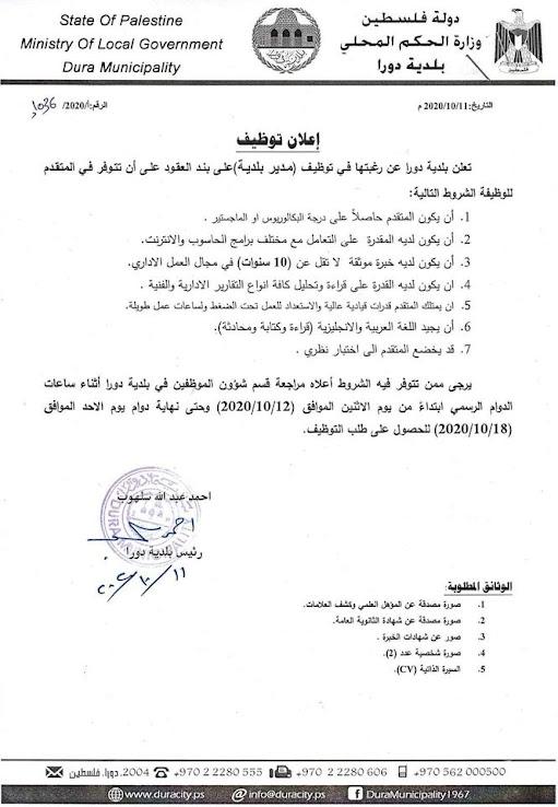 صورة ووثيقة رسمية  توضح الشاغر الوظيفي في بلدية دورا ومتطلبات التقدم للوظيفة كما تم الاعلان عنها.