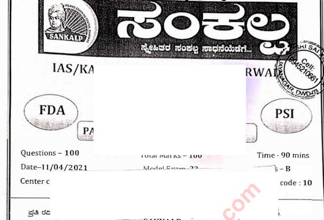 Sankalpa  Model Question Paper   11-04-2021