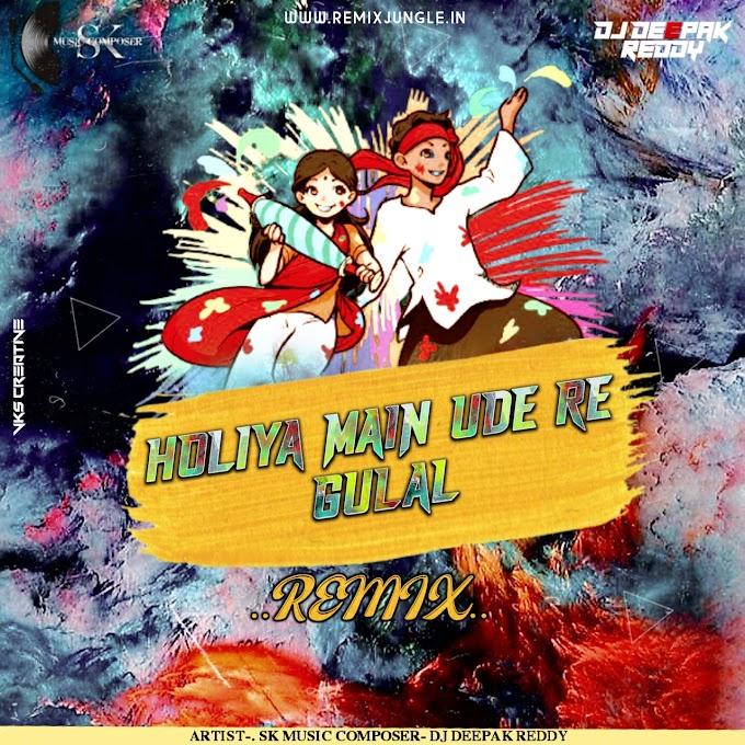 HOLIYA ME UDE RE GULAL ( REMIX ) DJ DEEPAK REDDY x DJ SHITESH SK