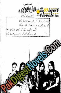 Sanson Ke Is Safar Mein Episode 3 By Umm E Iman Qazi