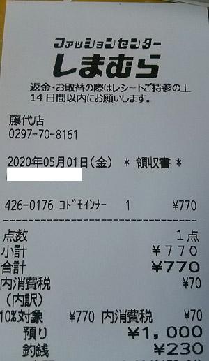 しまむら 藤代店 2020/5/1 のレシート