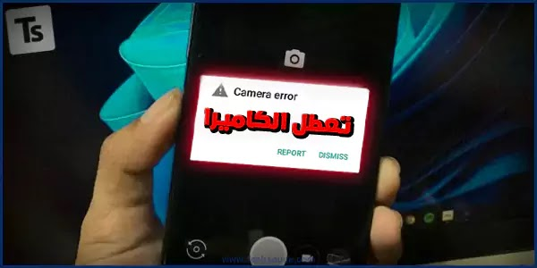 إصلاح جميع مشاكل توقف أو تعطل تطبيق الكاميرا على هاتف أندرويد
