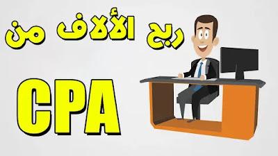 ما هو CPA