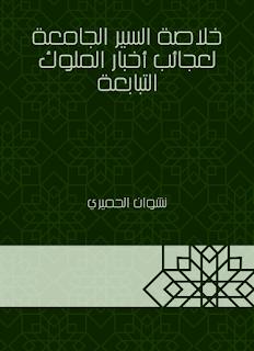 تحميل خلاصة السيرة الجامعة  لعجائب أخبار الملوك التبابعة - نشوان بن سعيد الحميرى pdf