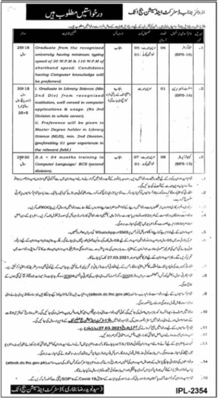government,district and session judge attock,stenographer, assistant librarian, computer operator,latest jobs,last date,requirements,application form,how to apply, jobs 2021,