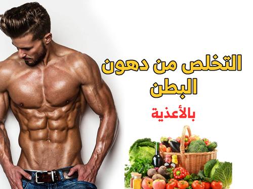 تمارين لابراز عضلات البطن