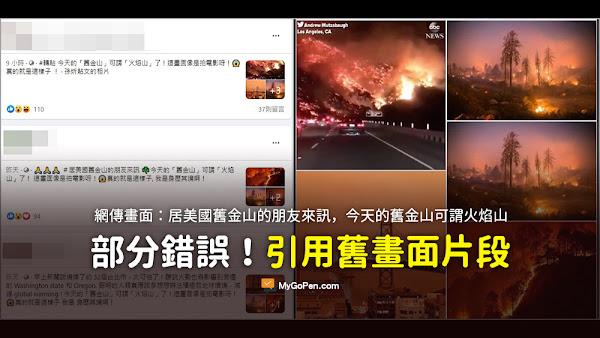 今天的「舊金山」可謂「火焰山」了 這畫面像是拍電影呀 謠言 影片 照片