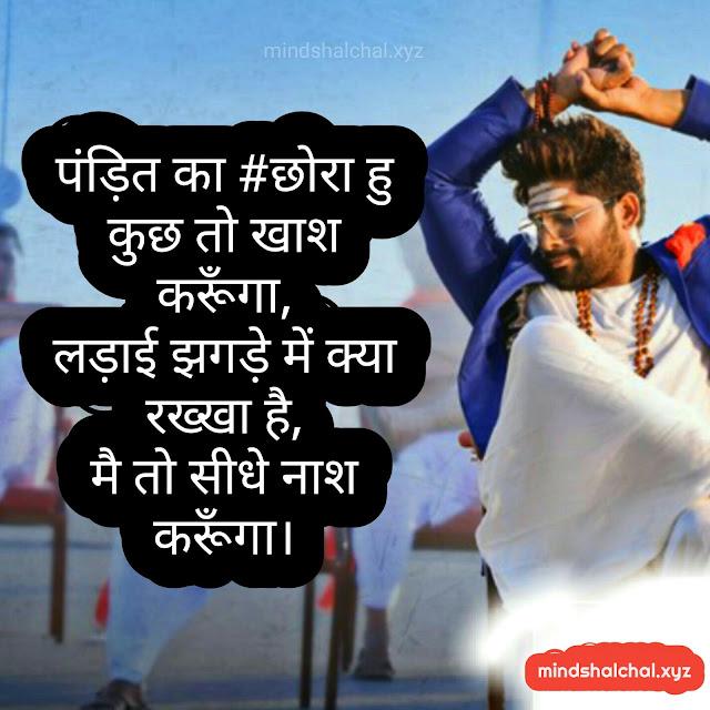 brahman status in hindi / brahman status in hindi image download