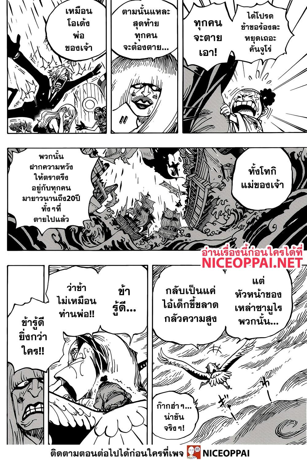 อ่านการ์ตูน One Piece ตอนที่ 976 หน้าที่ 10
