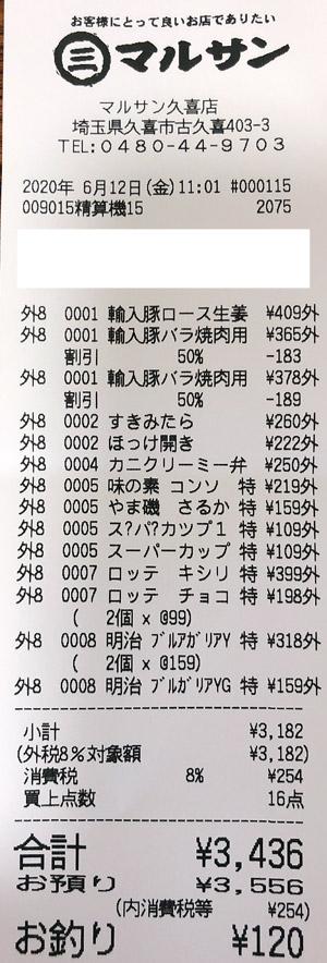 マルサン 久喜店 2020/6/12 のレシート