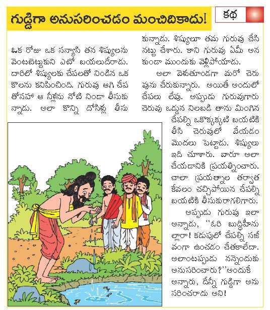 Telugu Basha 101 Telugu Kadalu 101 Telugu Short Stories