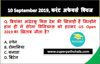 Daily Current Affairs Quiz 10 September 2019 in Hindi