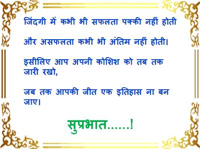 सुप्रभात-सुविचार-हिंदी-इमेज