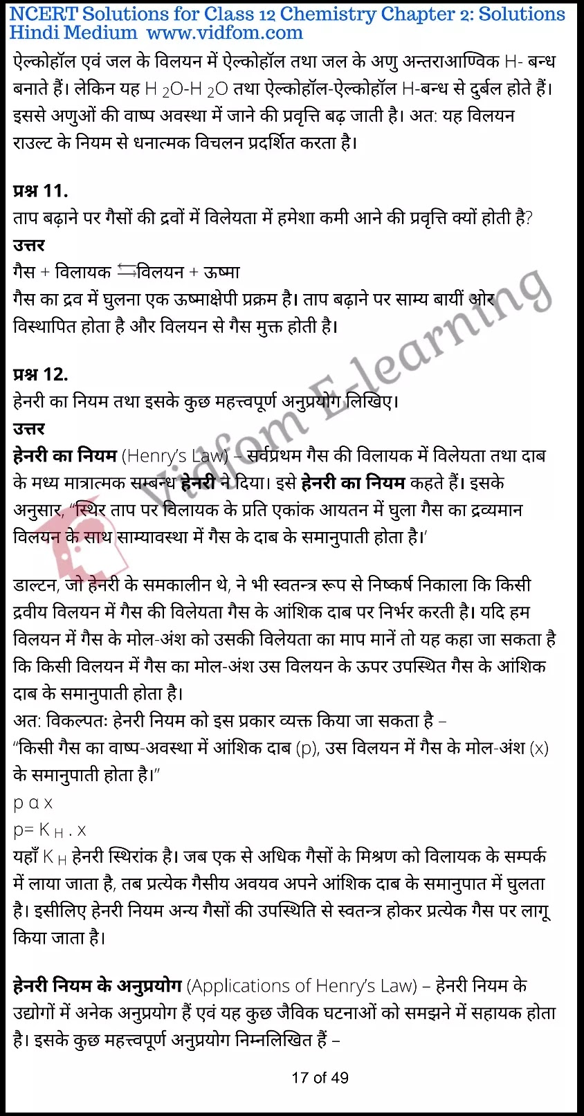 class 12 chemistry chapter 2 light hindi medium 17