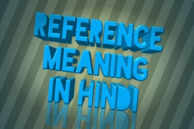Reference meaning in hindi। reference क्या होता है