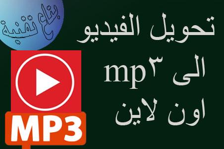 ،تحويل يوتيوب ل mp3  ،تحويل من اليوتيوب الى mp3  ،تحويل اليوتيوب الى mp3 اون لاين  ،تحويل من فيديو الى mp3  ،،تحويل يوتيوب الى mb3  ،تحويل الفيديو الى صوت mp3  ،تحميل اغانى من اليوتيوب  ،التحميل من اليوتيوب mp3  ،،تحويل من يوتيوب الى mp3  ،تحميل mp3 من يوتيوب  ،تحويل يوتيوب الى mp3 بجودة عالية  ،تحميل mp3 من اليوتيوب  ،محول يوتيوب الى mp3  ،تحميل اغاني من اليوتيوب  ،youtube converter to mp3  ،تحويل اليوتيوب الى mb3  ،،تحويل الفيديو الى mp3  ،محول من فيديو يوتيوب الي mp3  ،تحميل من اليوتيوب mb3  ،محول اليوتيوب الى mp3  ،،يوتيوب ام بي 3  ،تحميل من اليوتيوب mp3  ،تحويل اليوتيوب الى mp3  ،برنامج تنزيل اغاني من اليوتيوب mp3  ،برنامج تحويل الفيديو الى mp3  ،برنامج تحميل من اليوتيوب للكمبيوتر mp3  ،تحميل الاغاني من اليوتيوب  ،تحويل الفيديو ل mp3  ،تحويل الفيديوهات الى mp3  ،تحويل youtube الى mp3  ،تحميل اغاني mp3 من اليوتيوب  ،youtube to mp3 online  ،برنامج تحويل يوتيوب الى mp3  ،تحميل من على اليوتيوب mp3  ،تحويل اليوتيوب الي mp3  ،تحويل يوتيوب سهل وبسيط  ،محول اليوتيوب الى ام بي ثري  ،محول يوتيوب ل mp3  ،تحويل الاغاني الى mp3  ،تحويل الفيديو الى mp3 اون لاين  ،تحميل من يوتيوب mp3  ،تحويل فيديو الى mp3