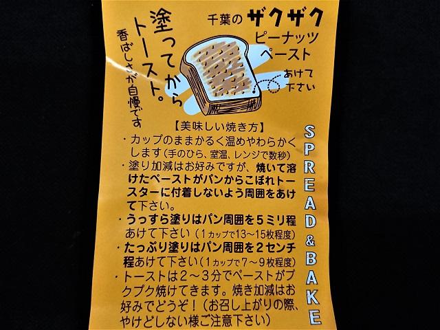 千葉駅 千葉のザクザクピーナッツペースト
