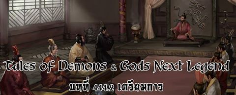 http://readtdg2.blogspot.com/2016/10/tales-of-demons-gods-next-legend-4442.html