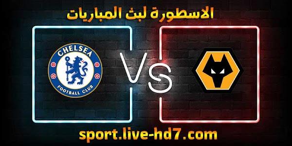 مشاهدة مباراة تشيلسي وولفرهامبتون بث مباشر الاسطورة لبث المباريات بتاريخ 15-12-2020 في الدوري الانجليزي
