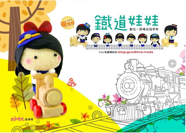 鐵道娃娃:可愛小小列車長│免縫diy襪娃材料包