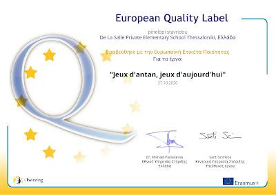 «Ευρωπαϊκή Ετικέτα Ποιότητας»