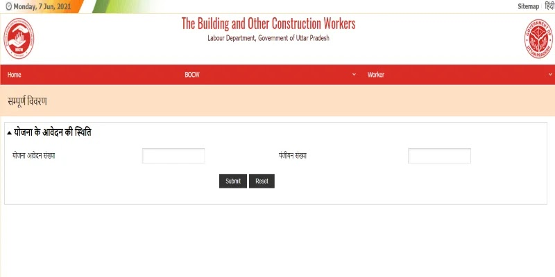 श्रमिक पंजीकरण कार्ड क्या है | UP Shramik Majdur कार्ड Online कैसे बनाये और लाभ जानिये | सरकारी योजनाएँ
