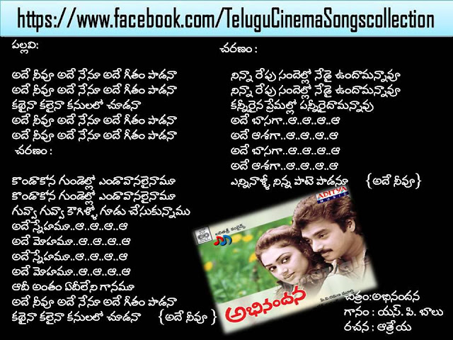 Abhinandana Ade Neevu Ade Nenu Song Karthik Sobhana romantic songs,Ade Neevu Full Song With Telugu Lyrics Abhinandana Songs,Ade Neevu Full Song With Telugu Lyrics,Ade Neevu Full Song With Lyrics Abhinandana Songs,Ade Neevu MP3 Song Download,Abhinandana Ade Neevu Song Lyrics Telugu Lyrics Page,abhinandana ade neevu naa songs,abhinandana chukkalanti,ade neevu ade nenu mp3 song lyrics in telugu,abhinandana rangulalo,abhinandana prema entha,abhinandana eduta neeve,ade neevu ade nenu song naa songs