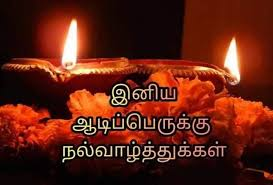 Aadi Perukku Wishes | ஆடிப்பெருக்கு திருநாள் வாழ்த்து
