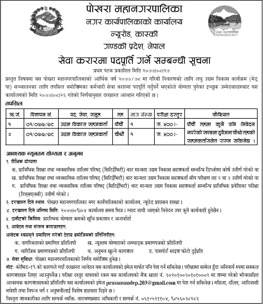 Pokhara Metropolitan City Vacancy