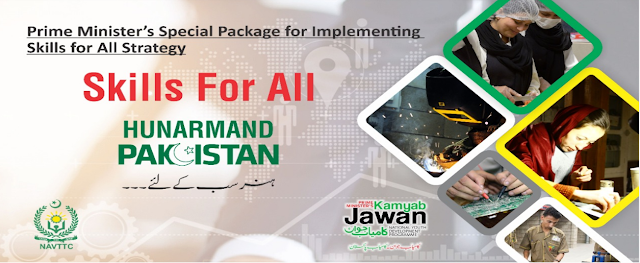 How to Apply for Hunarmand Pakistan Program 2020-Complete Guide