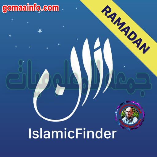 تحميل تطبيق اذان رمضان 2020 |مواقيت الصلاة | التقويم الهجري | أندرويد