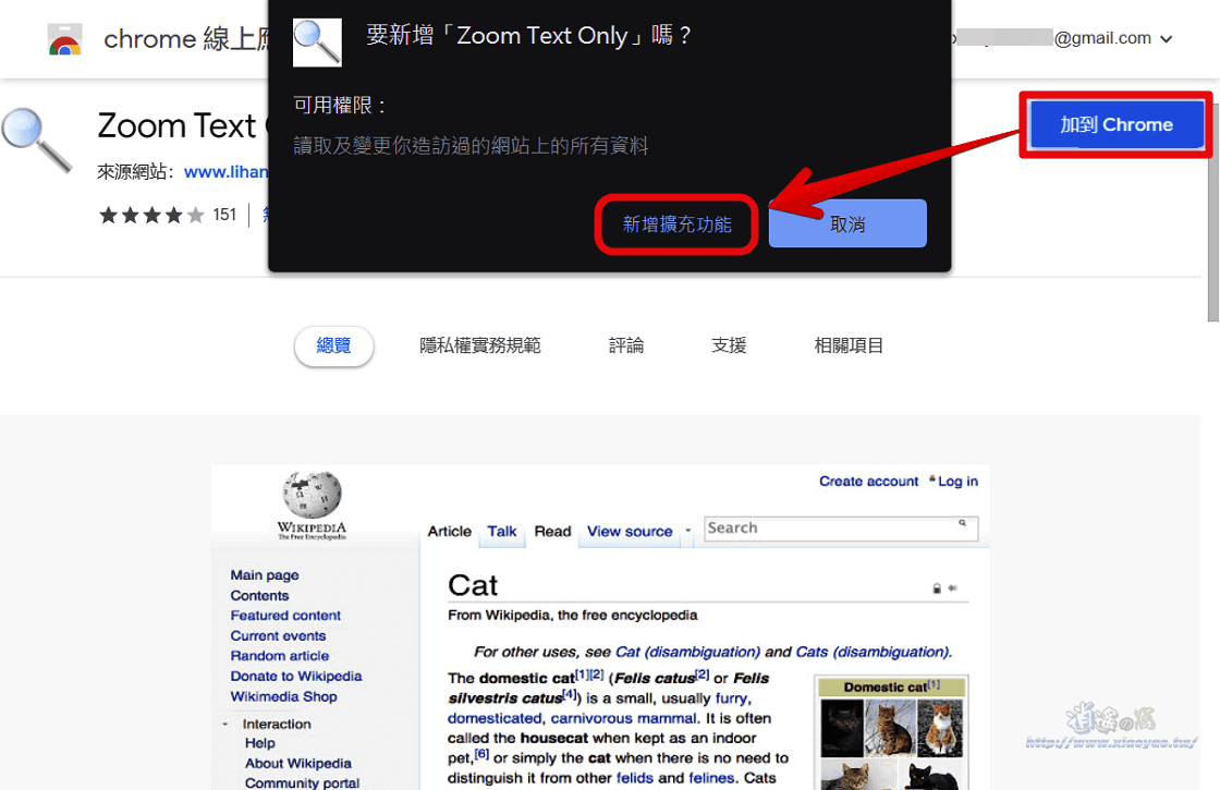 Zoom Text Only 只放大/縮小文字不改變圖片與版面